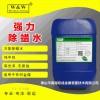 扬州双成铜铁铝锌不锈钢金属强力通用不伤光中性除蜡剂厂家批发