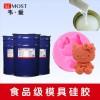 蛋糕烘焙模具专用硅胶 厂家供应硅橡胶 模具硅胶 硅胶原料