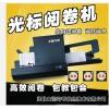 普陀区扫描仪阅卷 阅卷扫描仪