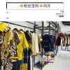 广州雪莱尔品牌柏丝宝利潮流女装进货渠道走份批发市场