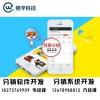 广州分销系统开发pc版,手机版分销商城开发价格