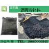 山东广汉市百丰鑫沥青冷补料与热沥青混合料的区别