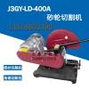 J3GY-LD-400A砂轮切割机 型材切割机 角钢切断机
