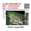 荣祥供应PIX4D mapper软件