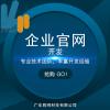胜网企业官网设计开发