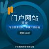 胜网门户网站开发