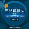 胜网网站产品详情页设计开发