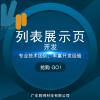 胜网网站列表展示页设计开发