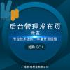 胜网网站后台管理发布页设计开发