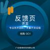 胜网网站反馈页设计开发
