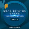 胜网淘宝海报/广告/推广展位