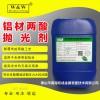 扬州双成铝材化学抛光剂厂家批发