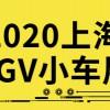 2020年内部物流及AGV小车展