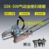 SSK-500气动金刚石链锯  切红砖墙 切割大理石花岗岩