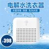 Washwow3.0电解水洗衣器便捷清洗器懒人洗衣神器热卖