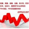 嘉兴到德国亚马逊FBA铁派双清专线德国FBA海运拼箱整柜包税