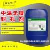 扬州双成铝合金中温无镍封闭剂厂家批发