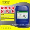 温州双成铝材常温无镍封闭剂厂家批发