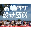 上海PPT设计公司哪里找?
