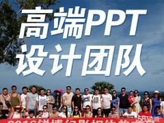 上海高端会议PPT制作公司哪里找?