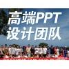 上海PPT制作公司还是珍德可靠点吧,相对高端多了
