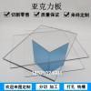透明亚克力板材料亚克力有机玻璃加工定制塑料板切割雕刻订做折