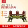 JN15-12型户内交流高压接地开关概述