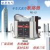 ZN63A(VS1) 型户内交流高压真空断路器服务满意