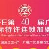 GFE2020第40届广州国际餐饮加盟展/特许连锁加盟展览会