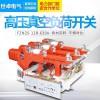 10KV电动型高压负荷开关FZN25-12概述
