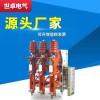 FZN25-12户内高压负荷开关主要用途