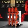 FZN25-12系列真空负荷开关熔断器组合电器
