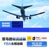 亚马逊FBA头程运输服务航线遍及美加墨欧洲澳洲日本
