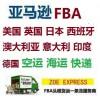 美国亚马逊FBA头程物流空运到美国亚马逊物流