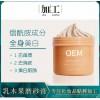 广州护肤品代工厂 乳木果磨砂膏贴牌 去鸡皮 美白 思美国际