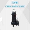 WQAS潜水排污泵(可定制)