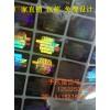 生产3D立体光栅片 激光打码流水号防伪商标