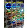 各种透明镭射标 电子产品激光防伪标贴 全息商标