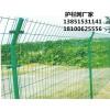南京护栏网防护网围栏网生产厂家