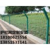 小区围栏公路护栏网防护网工厂
