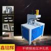高效液压冲孔机法兰角铁冲孔机钢管切角度机方管冲缺口机