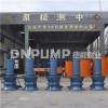 大流量轴流泵厂家供应电话