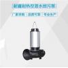 潜水泵切割式制造商