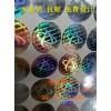 全息烫印标 深圳电器产品激光防伪商标 一次性标签