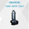 高功效不锈钢污水泵制造厂家