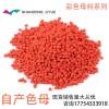 厂家直销彩色母料 挤出吹塑注塑色母粒 环保分散性好 浓度高