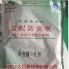 河南批发尼泊金复合酯钠价格 防腐剂