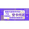 快捷无卡支付搭建APP智能代还系统 OEM贴牌支持源码交付