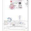巴拉圭使馆认证