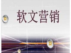新闻呗:软文自助发布平台交易源码